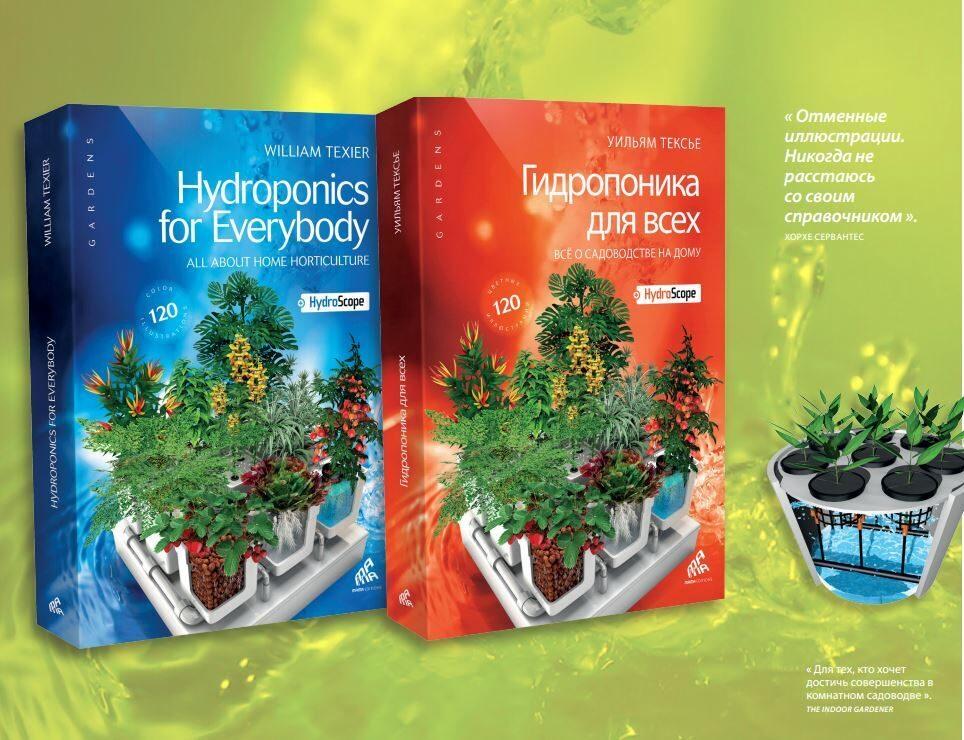 Книги про гидропонику скачать